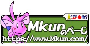 i-Mkunのぺーじ~スマホ待ち受け画像サイト~